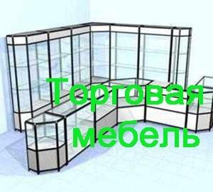 Торговая мебель Казань