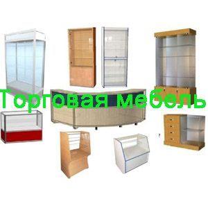 Заказать торговую мебель в Казани