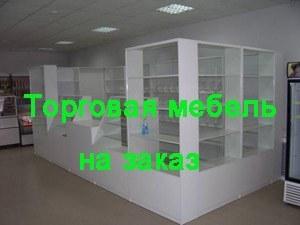 Торговая мебель в Казани